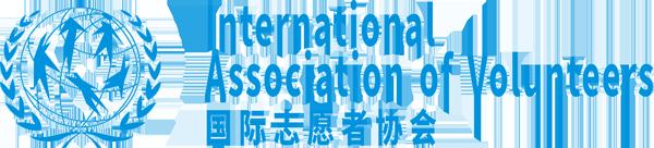 国际志愿者协会